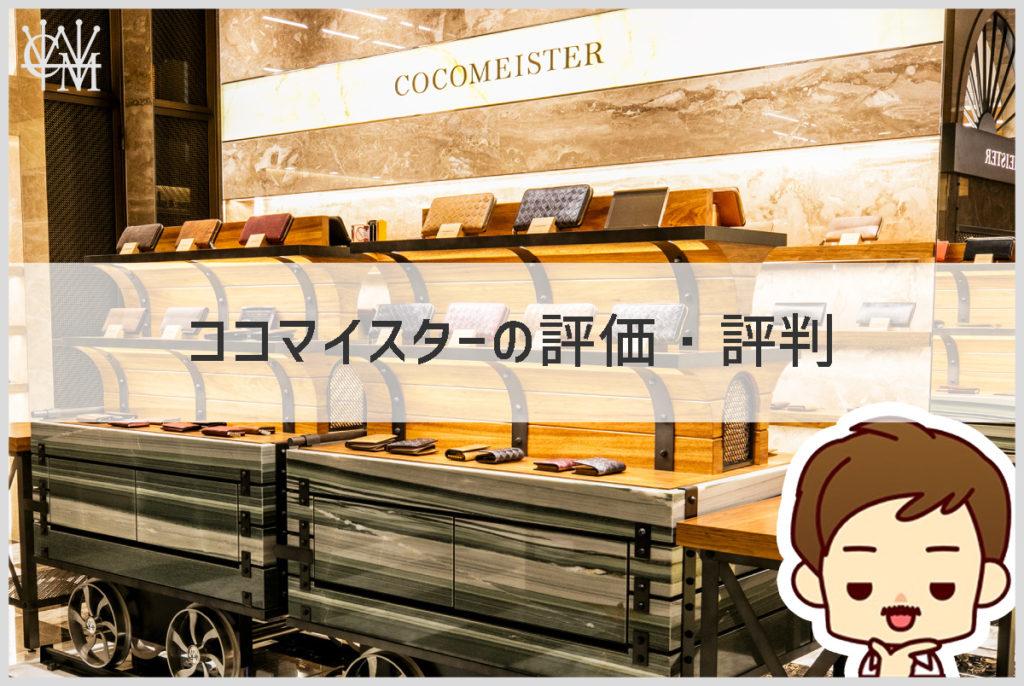 ココマイスター銀座店