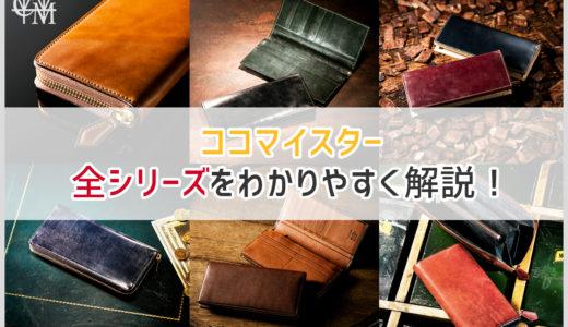【2020年最新評価!】ココマイスターの革財布シリーズの特徴を、革マニアが全部調べました!