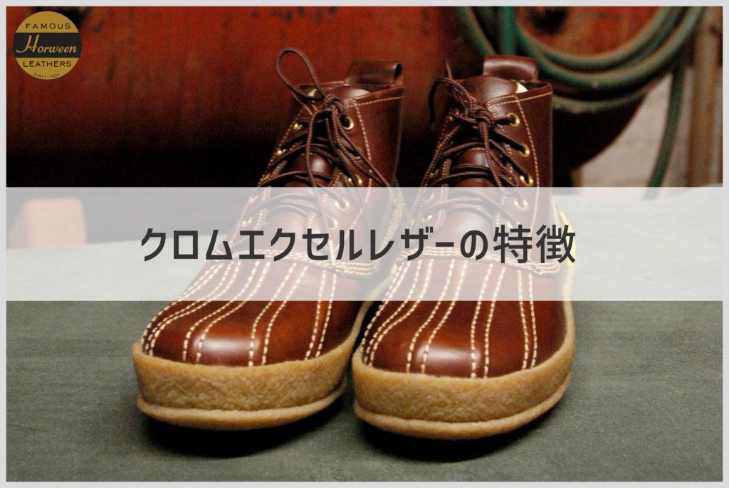 ホーウィンのクロムエクセルレザーの靴