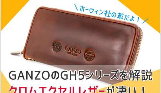 【GANZO】GH5シリーズは、経年変化も楽しめる「クロムエクセルレザー」の財布だよ。