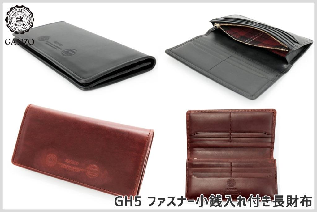 GANZOのクロムエクセルレザーの長財布