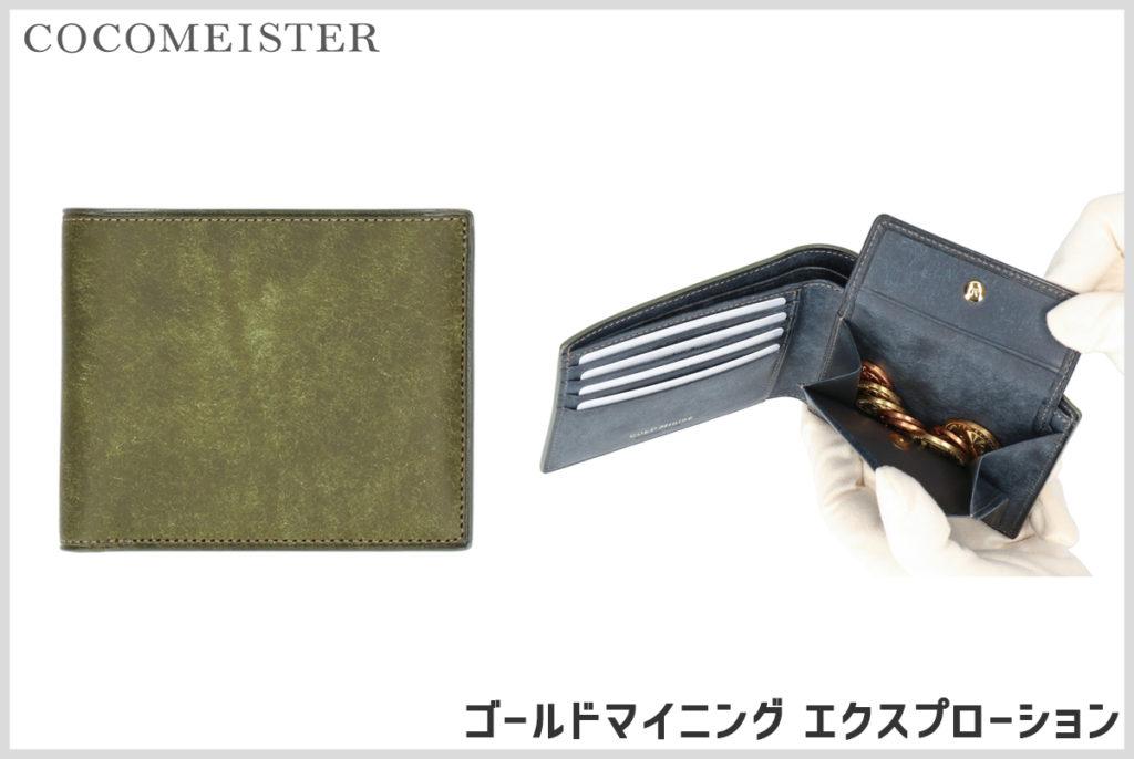 ココマイスターゴールドマイニングシリーズの二つ折り財布