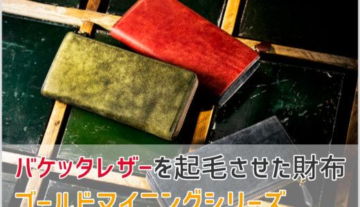 【ココマイスター】男のロマンが詰まった財布!ゴールドマイニングシリーズを紹介