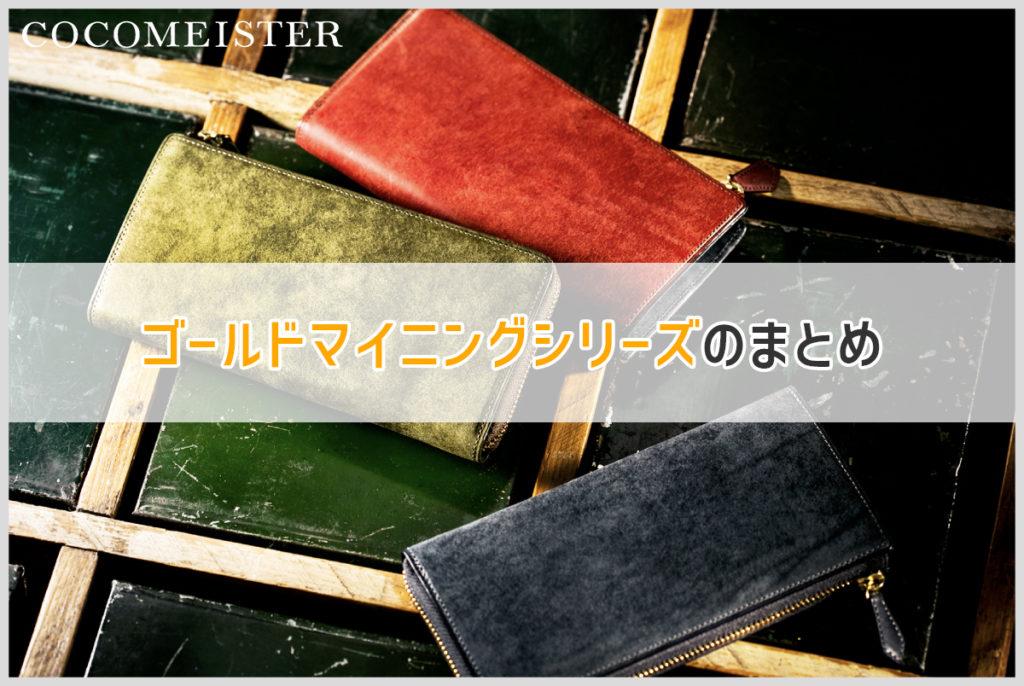 ココマイスターのゴールドマイニングシリーズの財布
