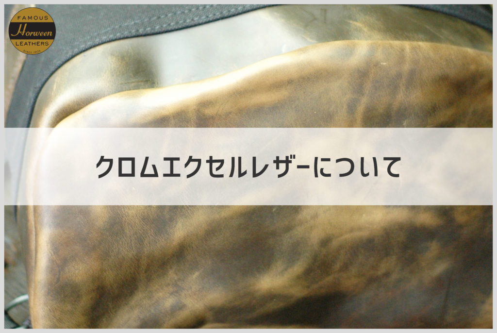 ホーウィンのクロムエクセルレザー