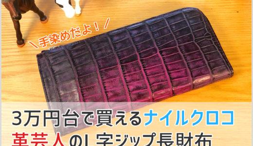 【レビュー】3万円台で買えるクロコ財布!革芸人の「ナイルクロコダイル 手染めL字ジップ長財布」