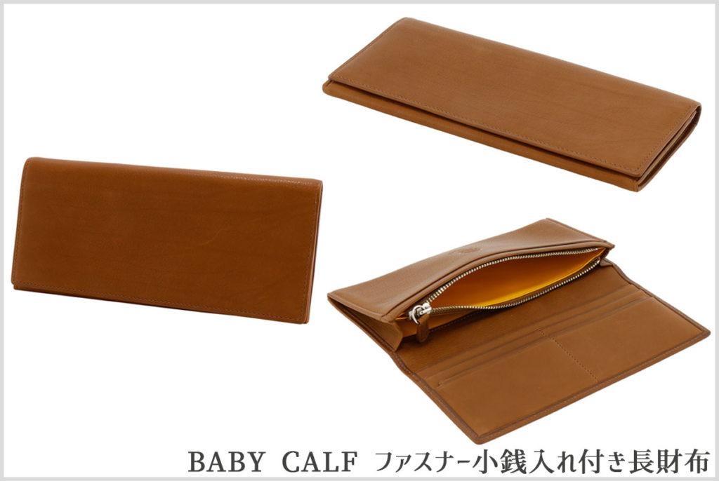 GANZOのベビーカーフ小銭入れ付き長財布