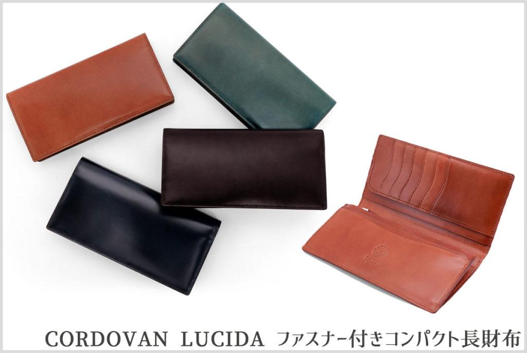コードバンルチダの長財布