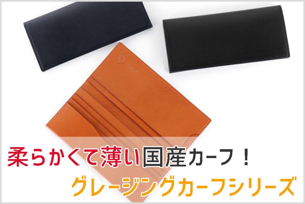 GANZOのグレージングカーフの長財布