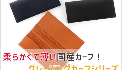 【GANZO】薄くて高級感のある財布「グレージングカーフ」シリーズってどんな財布?