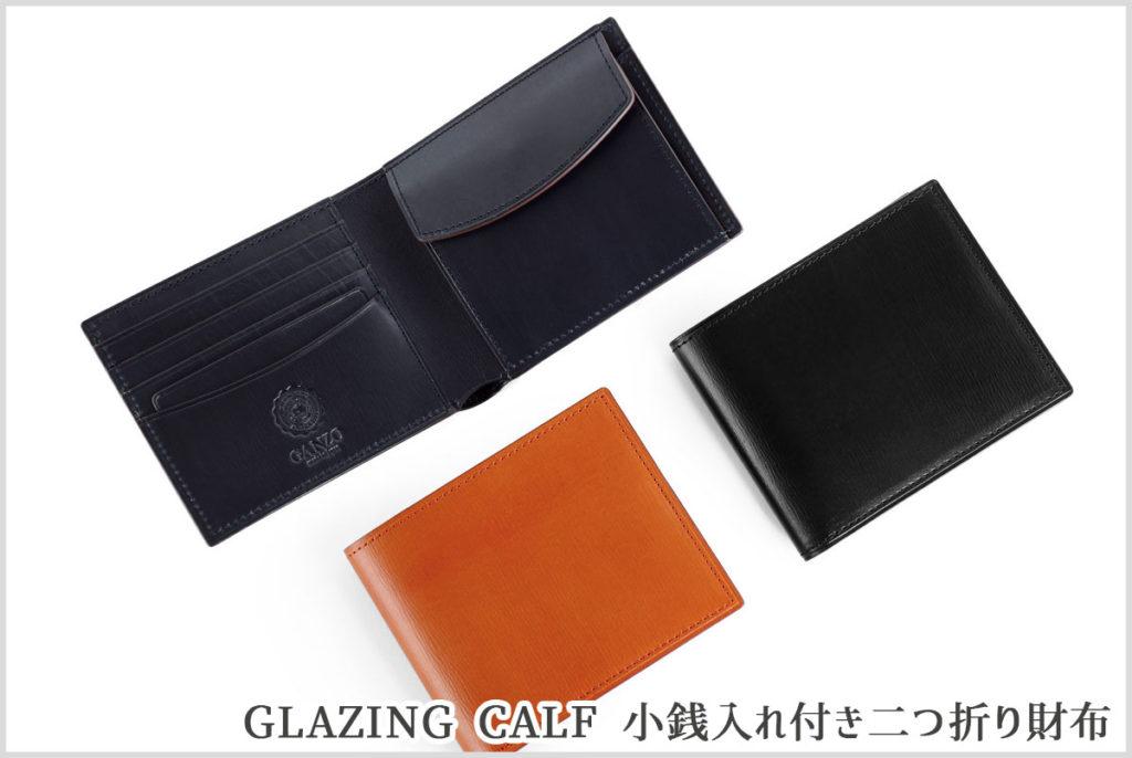 GANZOのグレージングカーフ小銭入れ付き二つ折り財布