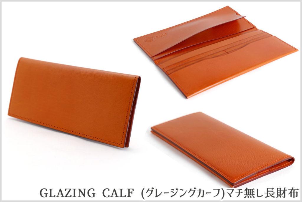 グレージングカーフのマチなし長財布