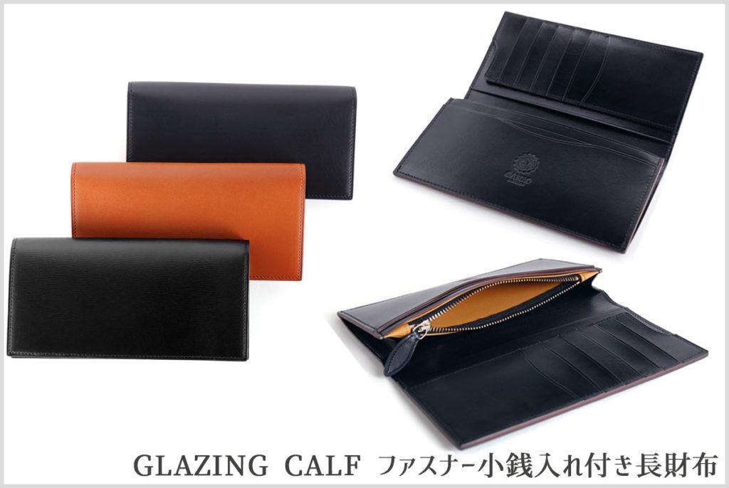 グレージングカーフのファスナー小銭入れ付き長財布