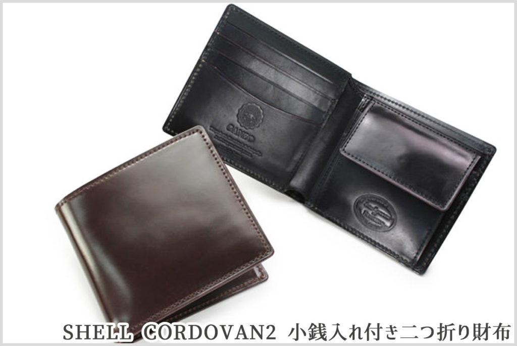 GANZOのシェルコードバン2小銭入れ付き二つ折り財布