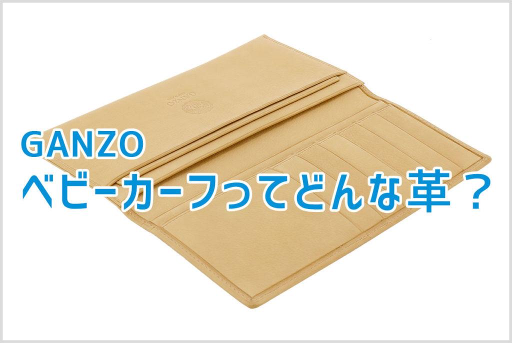 GANZOのベビーカーフシリーズについて