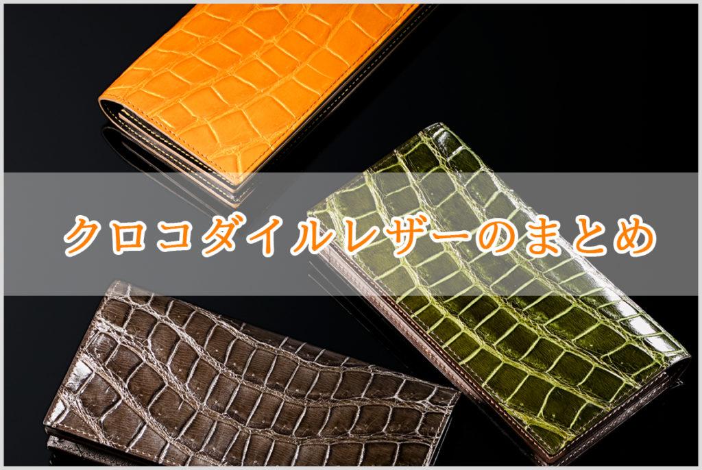 クロコダイルの革財布