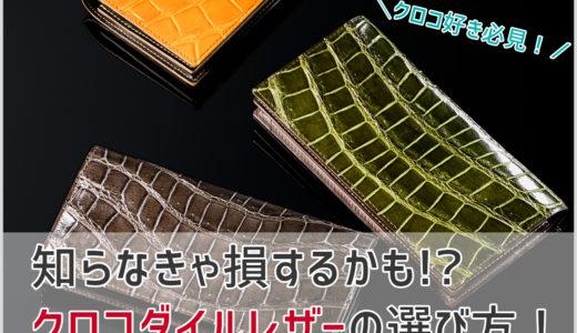【革の知識】絶対に知っておきたい!クロコダイル財布の基本まとめ