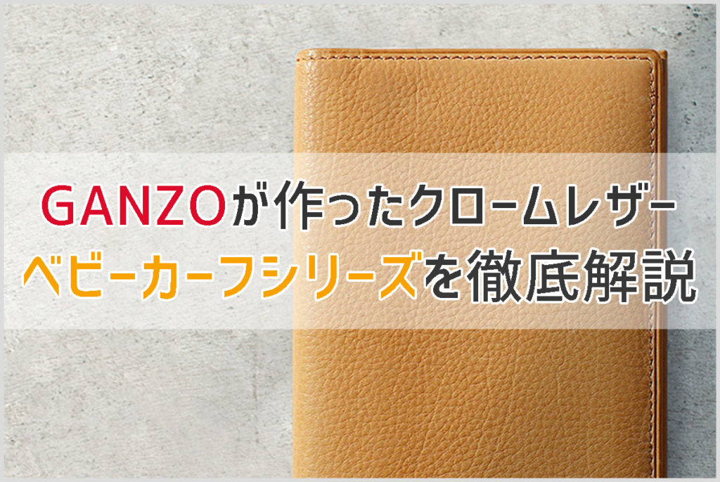 GANZOのベビーカーフの長財布