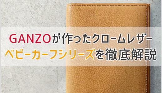 【GANZO】高級皮革「ベビーカーフシリーズ」は軽くて薄い財布を探している人にピッタリだよ!