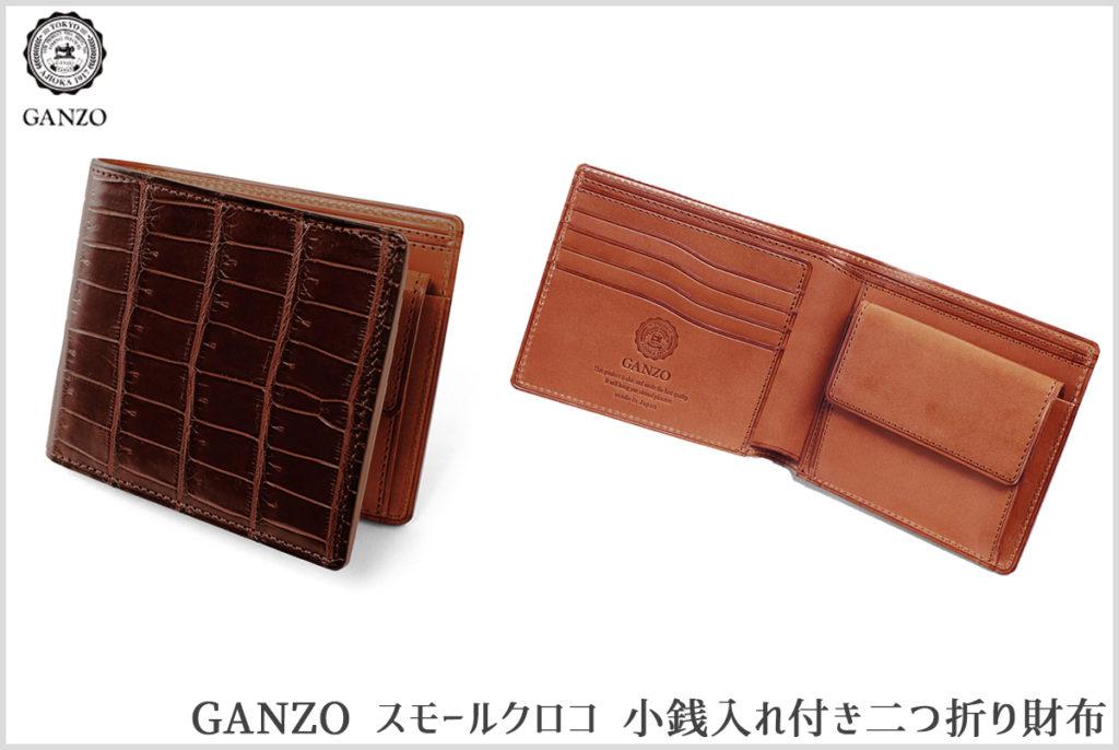 GANZOのスモールクロコダイル二つ折り財布