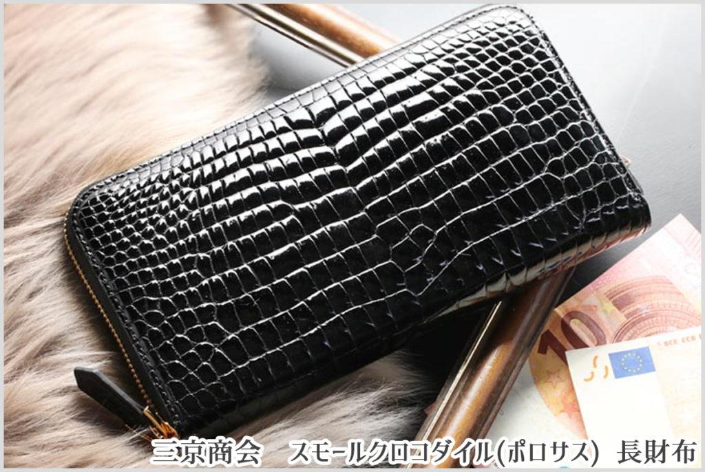 三京商会のクロコダイルラウンド長財布