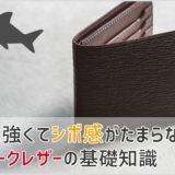 サメ革の二つ折り財布