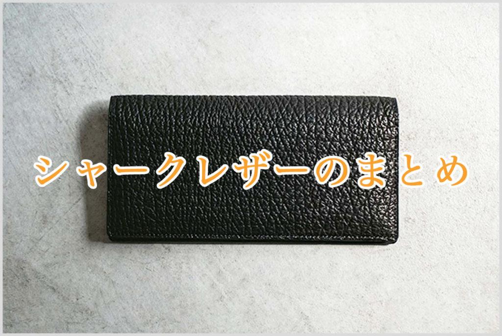 シャークレザーの長財布