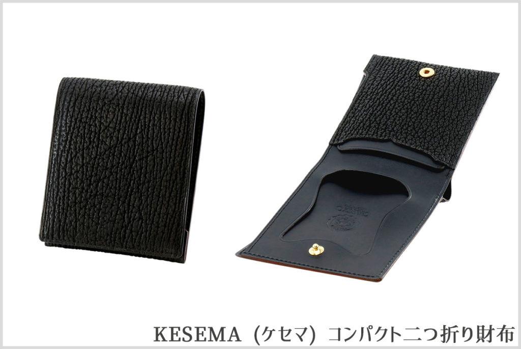 GANZOのKESEMAのコンパクト二つ折り財布