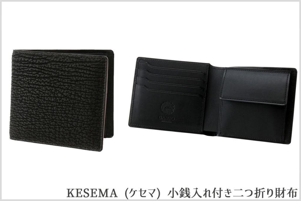GANZOのKESEMA小銭入れ付二つ折り財布