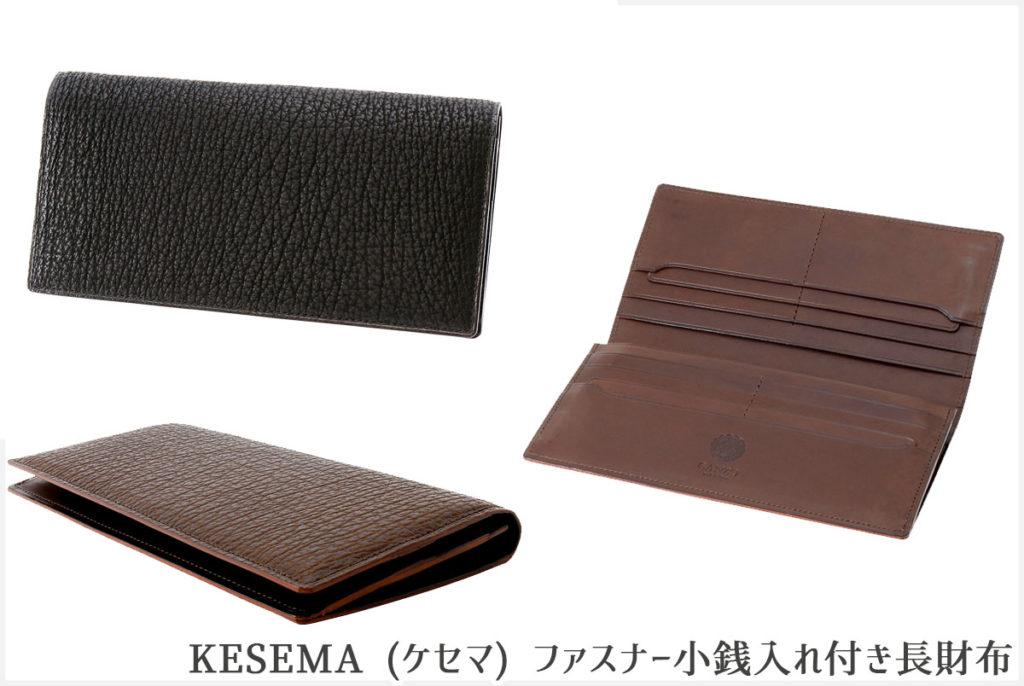GANZOのKESEMAファスナー小銭入れ付き長財布