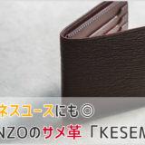 GANZOのKESEMAシリーズの二つ折り財布
