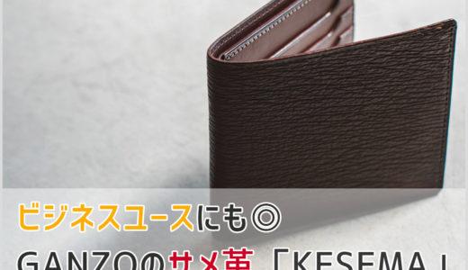 シャークレザーがカッコいい「KESEMA(ケセマ)」シリーズ!ビジネスにも使えるGANZOの財布