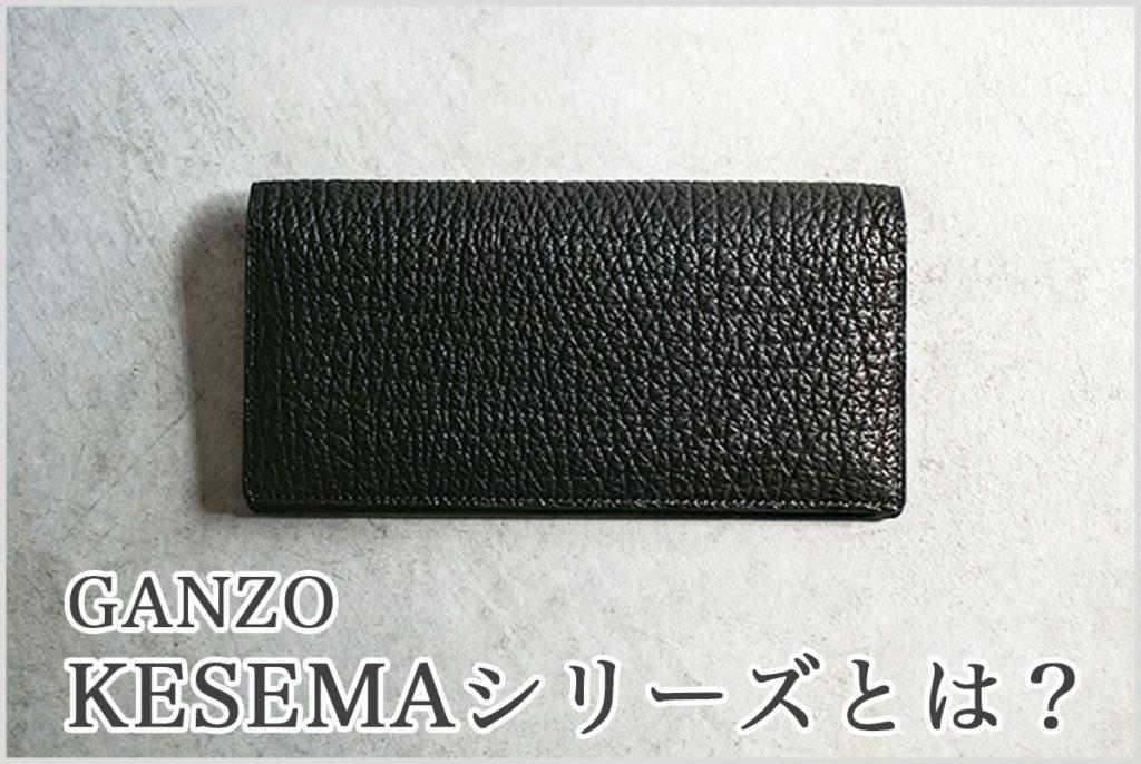 GANZOのKESEMAシリーズの長財布