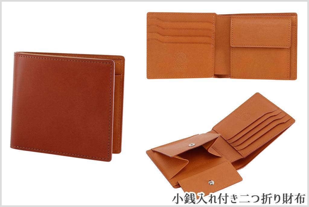 コードバンオーセンティックの小銭入れ付き二つ折り財布
