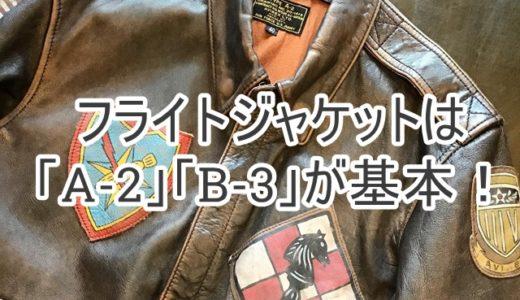 【革ジャンの種類】フライトジャケットの特徴や代表的なブランドを解説します!