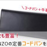 GANZOのコードバンシリーズの長財布