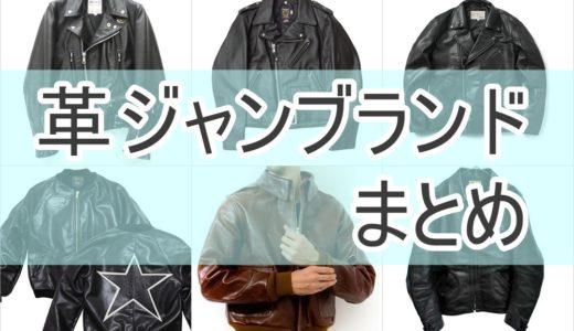 【6選】革ジャンのおすすめブランド!バイカーなら知らないと恥ずかしいかも・・・