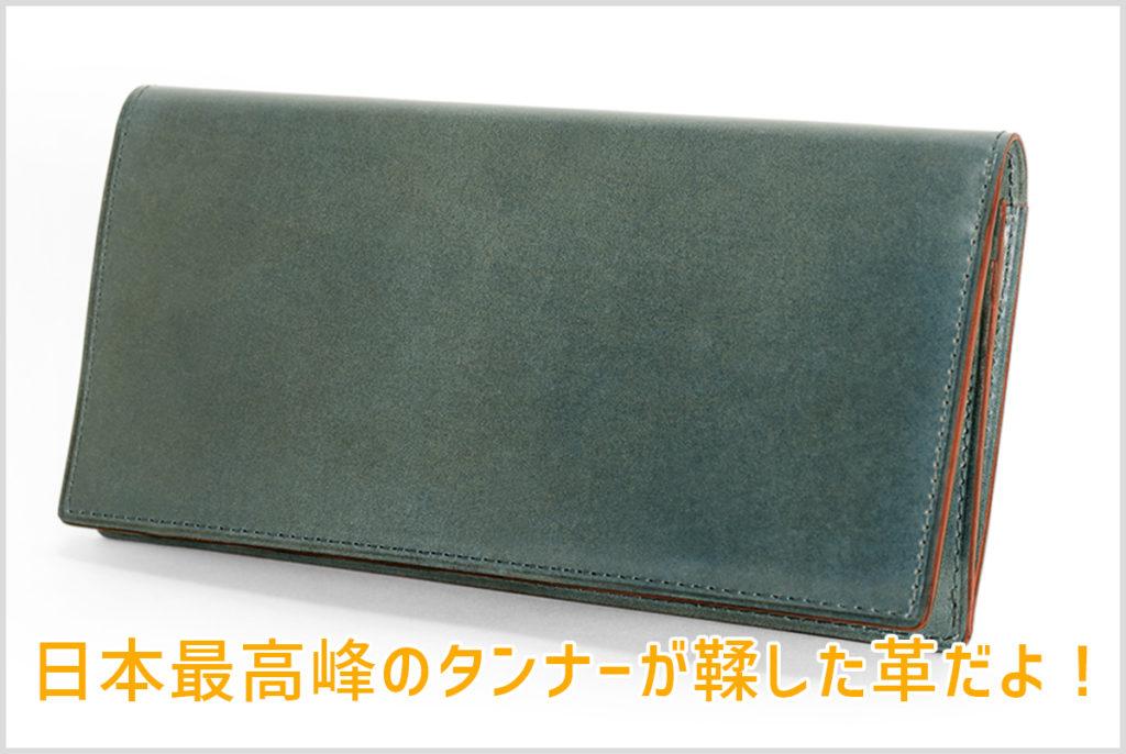 コードバンルチダシリーズの長財布