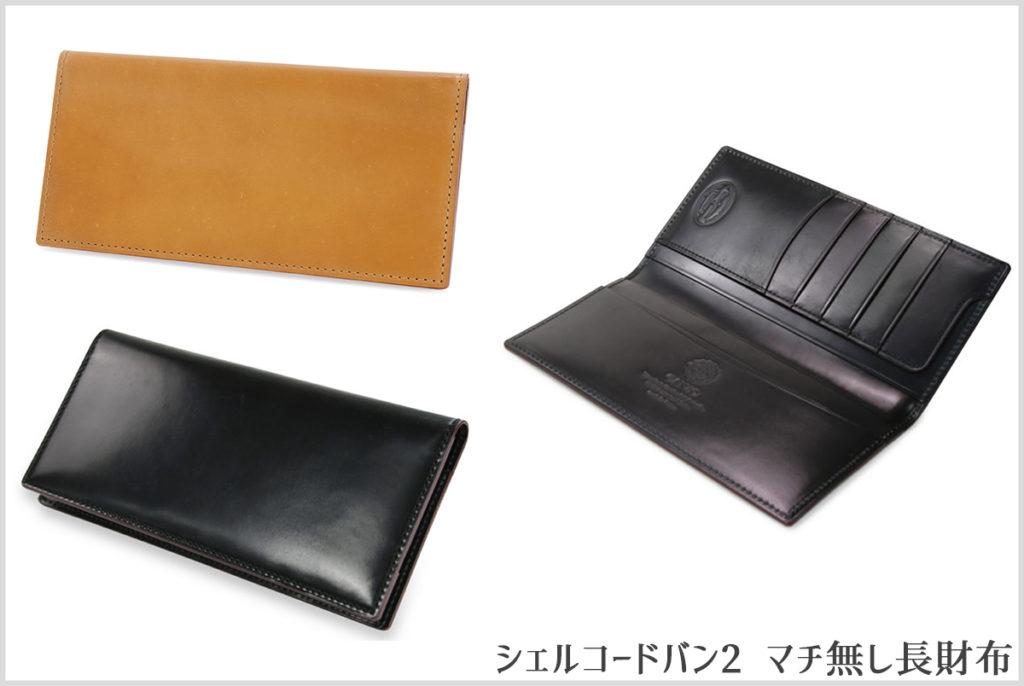 ganzoのシェルコードバン2マチなし長財布